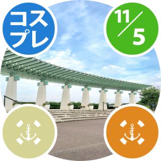 11月05日(火)開催『ココフリ at 横浜山手』コスプレ参加