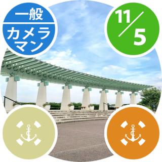 11月05日(火)開催『ココフリ at 横浜山手』一般・カメラマン参加