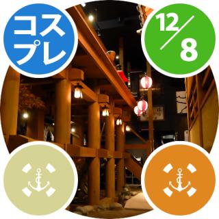 12月08日(日)開催『ココフリ at 京町』コスプレ参加