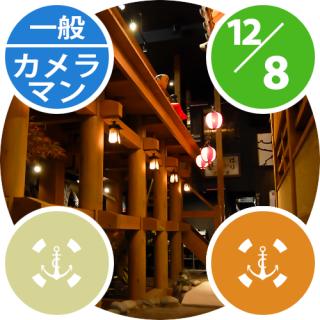 12月08日(日)開催『ココフリ at 京町』一般・カメラマン参加