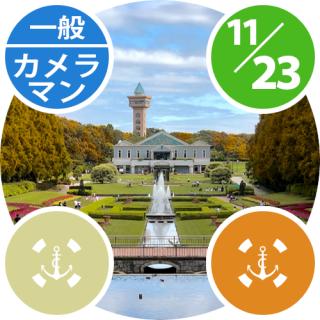 11月23日(土)開催『ココフリ at 相模原公園』一般・カメラマン参加
