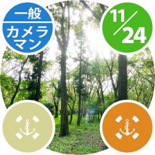 11月24日(日)開催『ココフリ at 相模原公園』一般・カメラマン参加