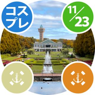 11月23日(土)開催『ココフリ at 相模原公園』コスプレ参加