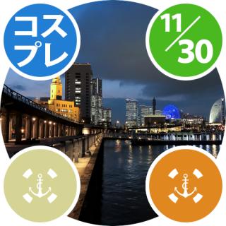 11月30日(土)『横浜PORTSIDE & 赤レンガパーク』コスプレ参加