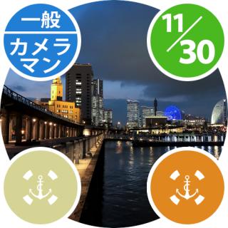 11月30日(土)『横浜PORTSIDE & 赤レンガパーク』一般・カメラマン参加