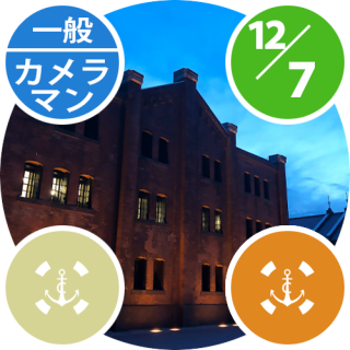 12月07日(土)『横浜PORTSIDE & 赤レンガパーク』一般・カメラマン参加
