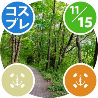 11月15日(金)開催『ココフリ at 相模原公園』コスプレ参加