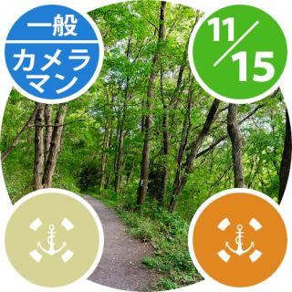 11月15日(金)開催『ココフリ at 相模原公園』一般・カメラマン参加
