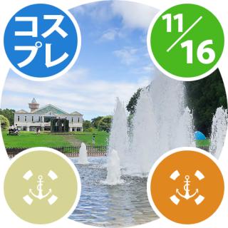 11月16日(土)開催『ココフリ at 相模原公園』コスプレ参加
