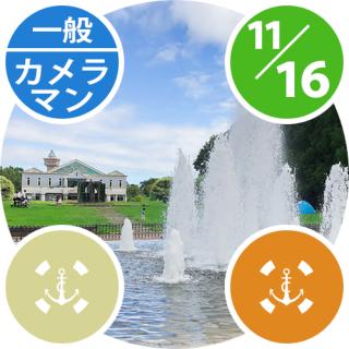 11月16日(土)開催『ココフリ at 相模原公園』一般・カメラマン参加