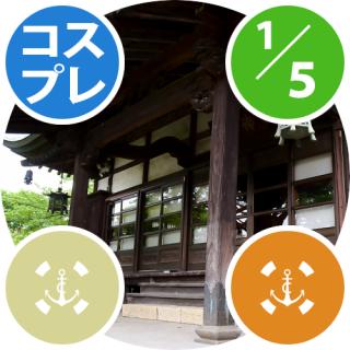 01月05日(日)開催『ココフリ at 貞昌院』コスプレ参加