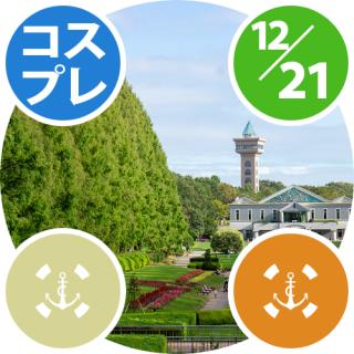 12月21日(土)開催『ココフリ at 相模原公園』コスプレ参加