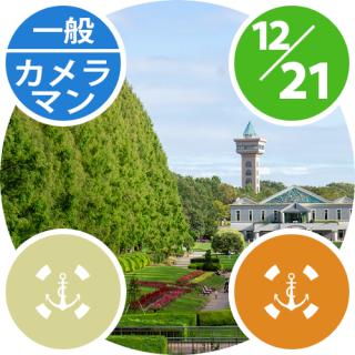 12月21日(土)開催『ココフリ at 相模原公園』一般・カメラマン参加