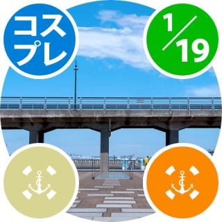 01月19日(日)『横浜PORTSIDE』コスプレ参加