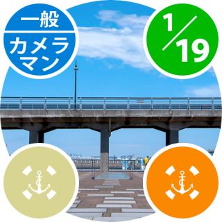 01月19日(日)『横浜PORTSIDE』一般・カメラマン参加