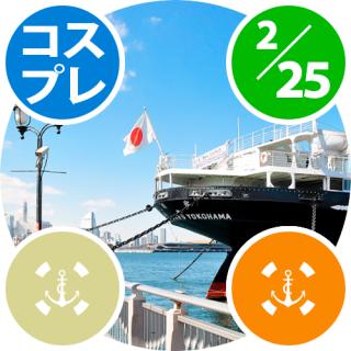 02月25日(火)開催『ココフリ at 氷川丸(重要文化財)』コスプレ参加