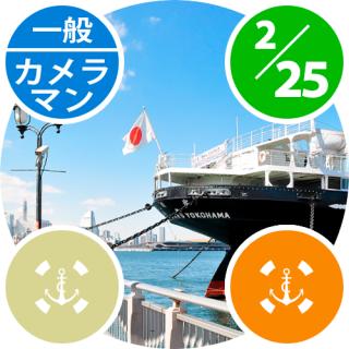 02月25日(火)開催『ココフリ at 氷川丸(重要文化財)』一般・カメラマン参加