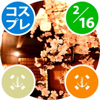 02月16日(日)開催『ココフリ at 京町』コスプレ参加