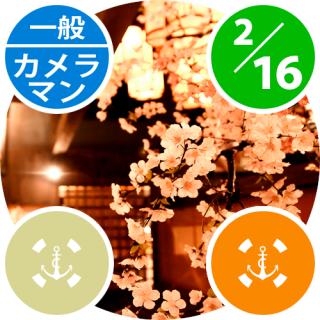 02月16日(日)開催『ココフリ at 京町』一般・カメラマン参加