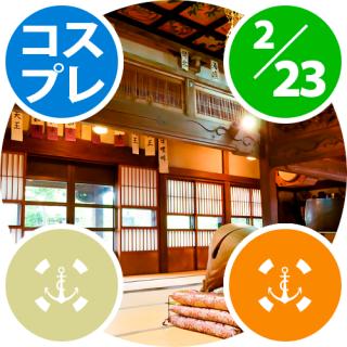 02月23日(日)開催『ココフリ at 貞昌院』コスプレ参加