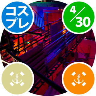 04月30日(木)開催『ココフリバトルシティー at 九龍戦闘市街区』コスプレ参加