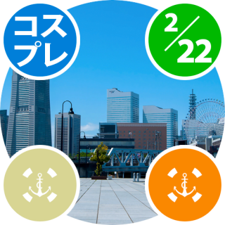 02月22日(土)『横浜PORTSIDE』コスプレ参加