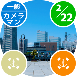 02月22日(土)『横浜PORTSIDE』一般・カメラマン参加