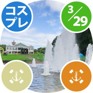 03月29日(日)開催『ココフリ at 相模原公園』コスプレ参加