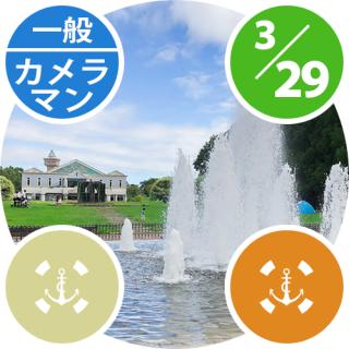 03月29日(日)開催『ココフリ at 相模原公園』一般・カメラマン参加