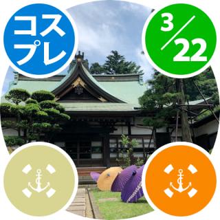03月22日(日)開催『ココフリ at 貞昌院』コスプレ参加