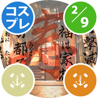02月09日(日)開催『ココフリ節分SP at 京町』コスプレ参加