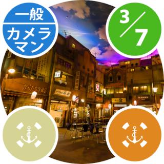 03月07日(土)開催『ココフリ at ラーメン博物館』一般・カメラマン参加