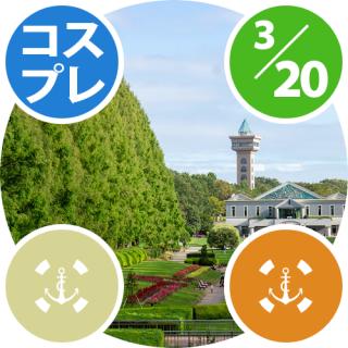 03月20日(祝)開催『ココフリ at 相模原公園』コスプレ参加
