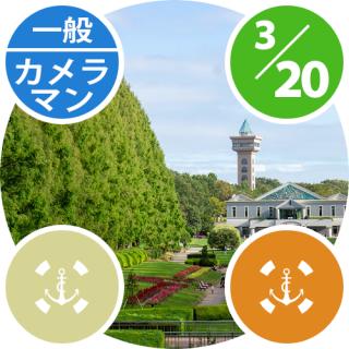 03月20日(祝)開催『ココフリ at 相模原公園』一般・カメラマン参加