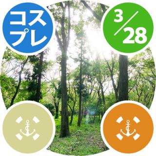 03月28日(土)開催『ココフリ at 相模原公園』コスプレ参加