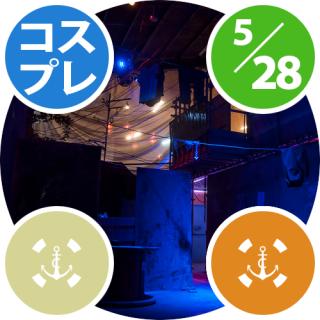 05月28日(木)開催『ココフリバトルシティー at 九龍戦闘市街区』コスプレ参加