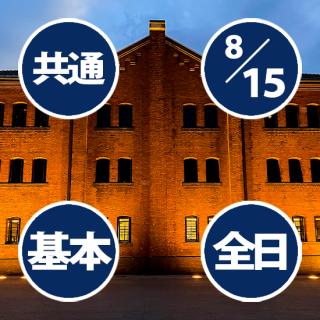 08月15日(土)開催『ヨコハマ2DAYS』