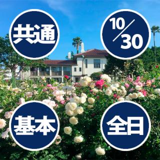 10月30日(金)開催『ココフリat横浜山手』