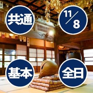 11月08日(日)開催『ココフリ at 貞昌院』