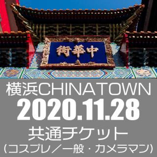 11月28日(土)開催『ココフリat横浜CHINATOWN』