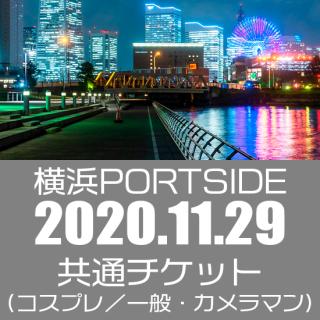 11月29日(日)開催『ココフリat横浜PORTSIDE』