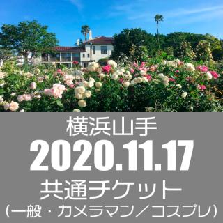 11月17日(火)開催『ココフリat横浜山手』