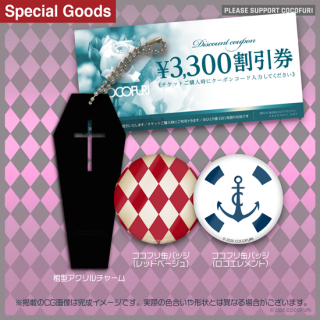 <img class='new_mark_img1' src='https://img.shop-pro.jp/img/new/icons50.gif' style='border:none;display:inline;margin:0px;padding:0px;width:auto;' />「#ココフリエアハロウィン」チャーム&公式缶バッジセット+ココフリイベント3,300円割引券付き