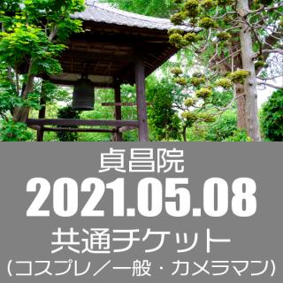 05月08日(土)開催『ココフリ at 貞昌院』