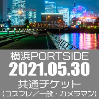 05月30日(日)開催『ココフリat横浜PORTSIDE』