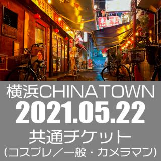 05月22日(土)開催『ココフリat横浜CHINATOWN』
