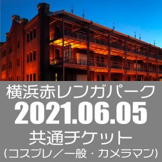 06月05日(土)開催『ココフリat横浜赤レンガパーク』