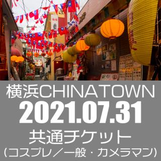 07月31日(土)開催『ココフリat横浜CHINATOWN』