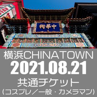 08月21日(土)開催『ココフリat横浜CHINATOWN』