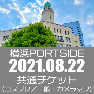 08月22日(日)開催『ココフリat横浜PORTSIDE』